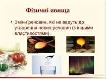 Фізичні явища Зміни речовин, які не ведуть до утворення нових речовин (з інши...
