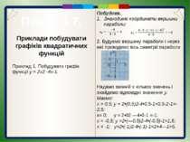 Пункт 3.7. Приклади побудувати графіків квадратичних функцій Приклад 3. Побуд...
