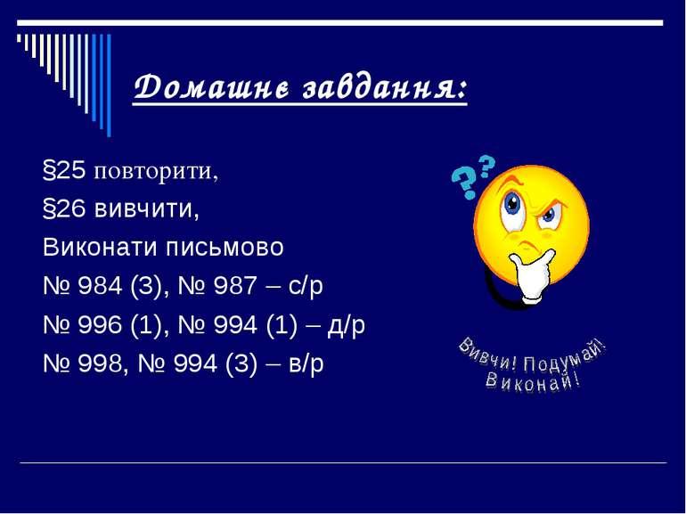 Домашнє завдання: §25 повторити, §26 вивчити, Виконати письмово № 984 (3), № ...