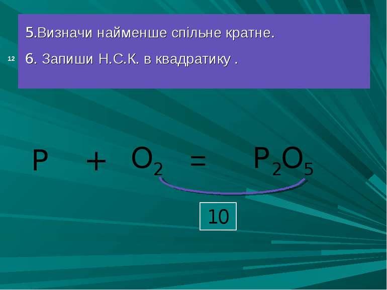 = 5.Визначи найменше спільне кратне. 6. Запиши Н.С.К. в квадратику . P O2 + P...