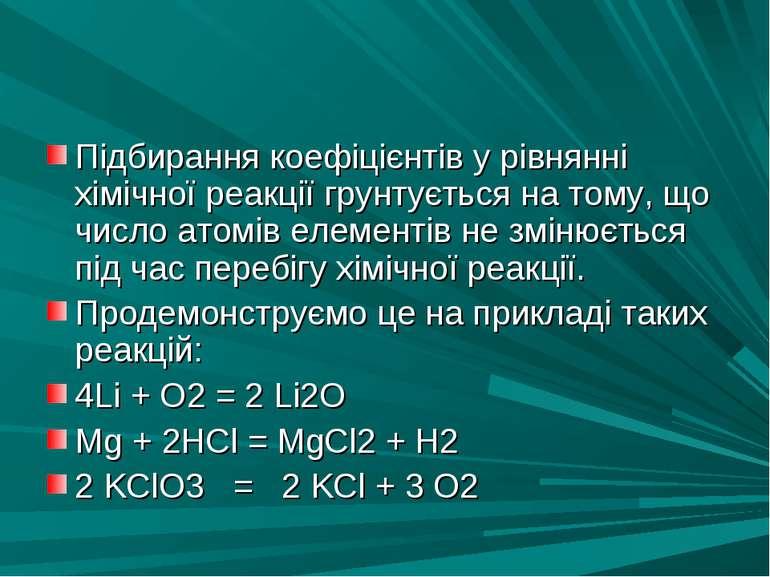 Підбирання коефіцієнтів у рівнянні хімічної реакції грунтується на тому, що ч...