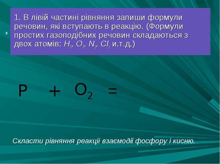 = 1. В лівій частині рівняння запиши формули речовин, які вступають в реакцію...
