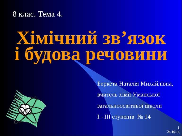 * * 8 клас. Тема 4. Хімічний зв'язок і будова речовини Беркета Наталія Михайл...