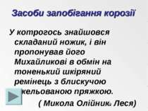 Засоби запобігання корозії У котрогось знайшовся складаний ножик, і він пропо...