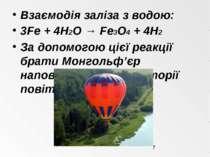Взаємодія заліза з водою: 3Fe + 4H2O → Fe3O4 + 4H2 За допомогою цієї реакції ...