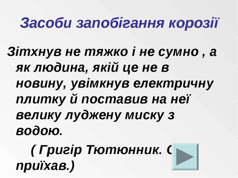 Засоби запобігання корозії Зітхнув не тяжко і не сумно , а як людина, якій це...