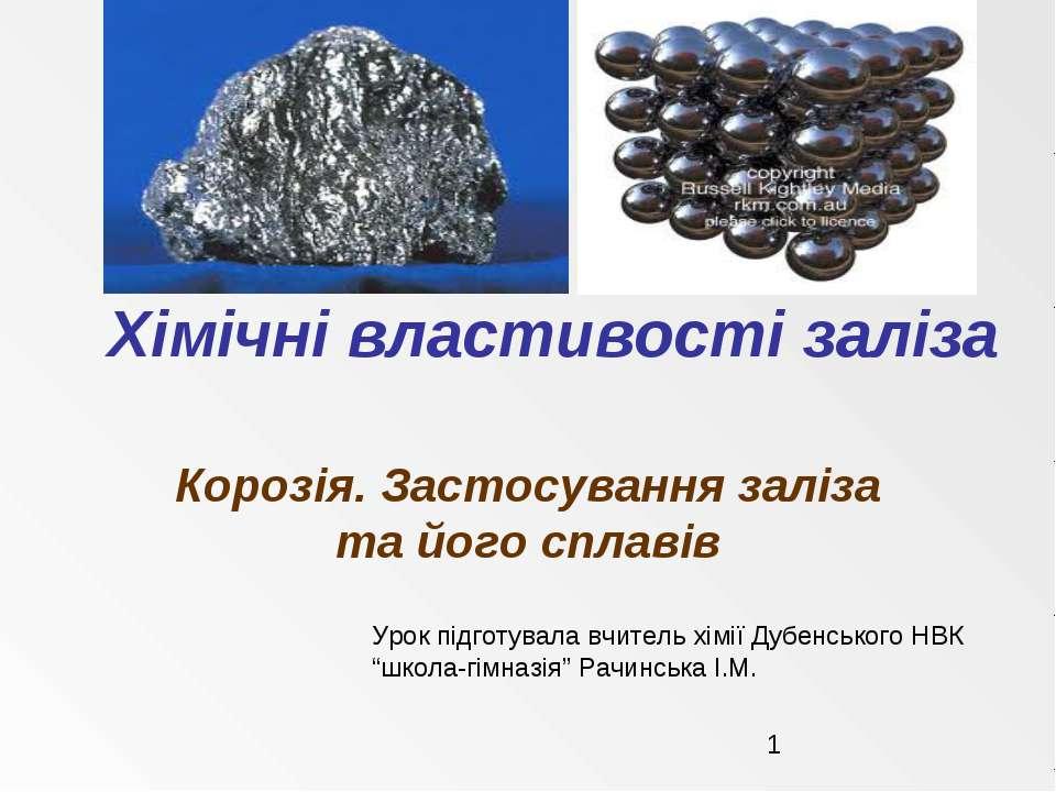 Хімічні властивості заліза Корозія. Застосування заліза та його сплавів Урок ...