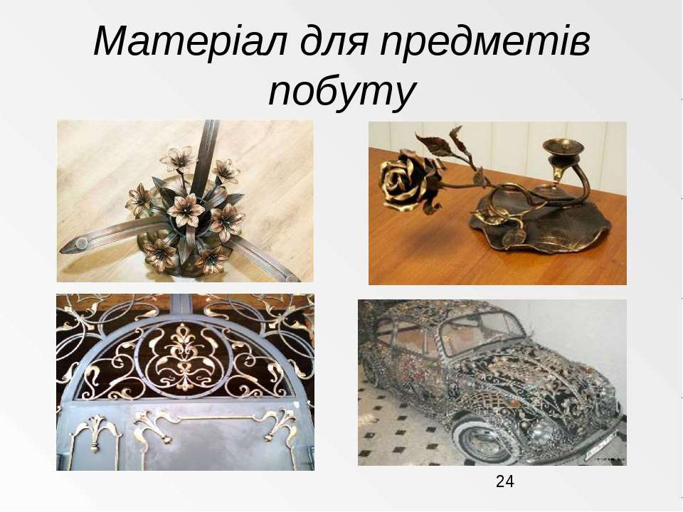 Матеріал для предметів побуту