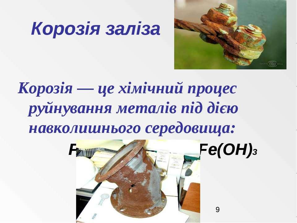 Корозія заліза Корозія — це хімічний процес руйнування металів під дією навко...