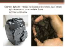 Кам'яне вугілля— тверда горючакорисна копалина, один з видів вугіллявикопн...