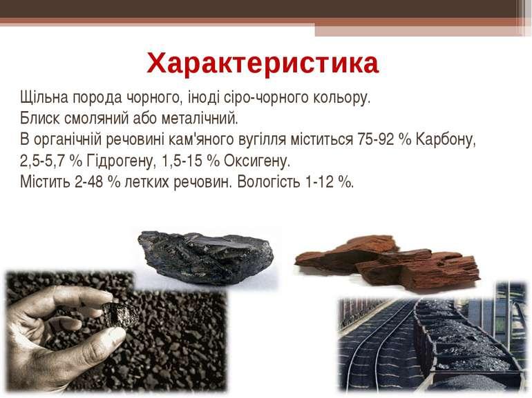 Щільнапородачорного, іноді сіро-чорного кольору. Блиск смоляний або металіч...