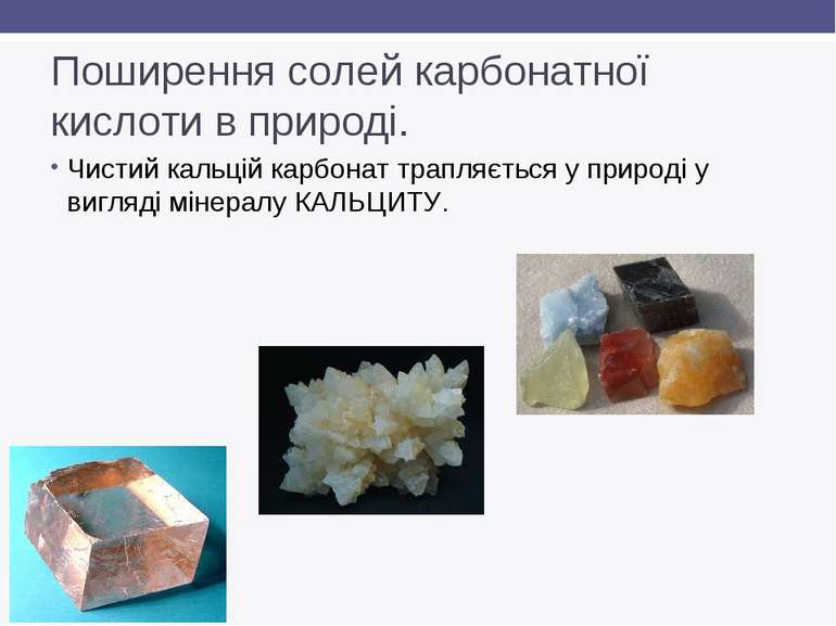 Поширення солей карбонатної кислоти в природі. Чистий кальцій карбонат трапля...