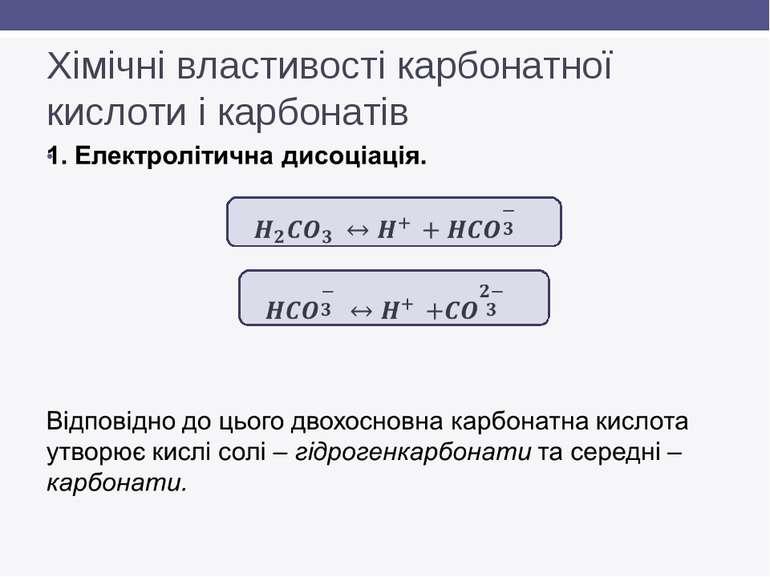 Хімічні властивості карбонатної кислоти і карбонатів