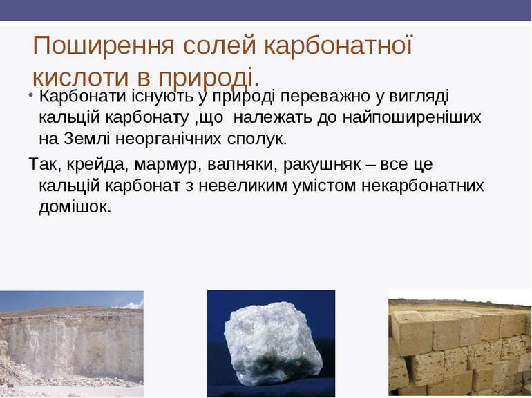 Поширення солей карбонатної кислоти в природі. Карбонати існують у природі пе...