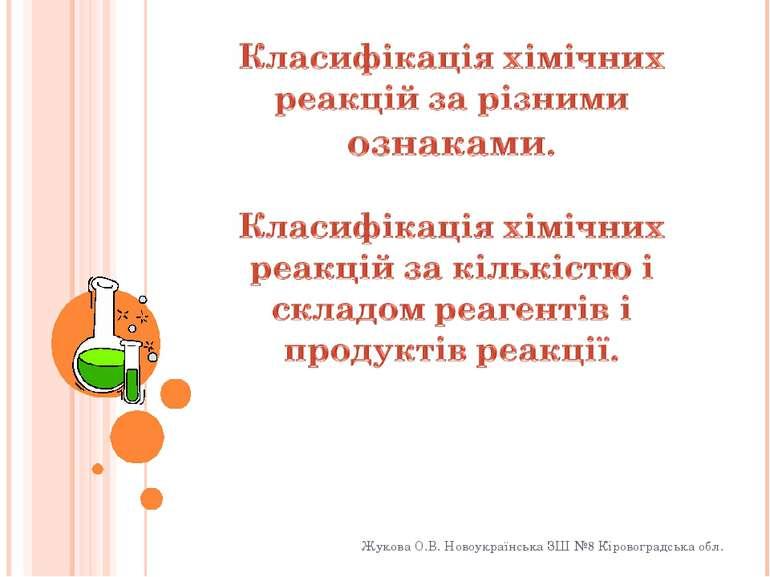 Жукова О.В. Новоукраїнська ЗШ №8 Кіровоградська обл. Жукова О.В. Новоукраїнсь...