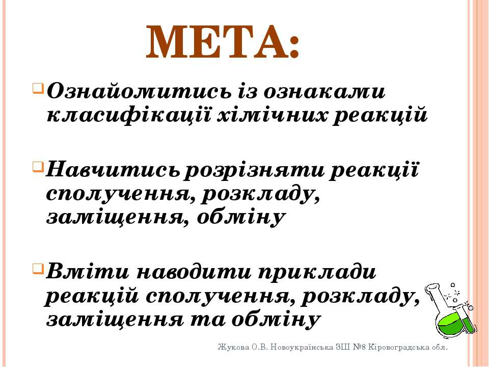 МЕТА: Ознайомитись із ознаками класифікації хімічних реакцій Навчитись розріз...