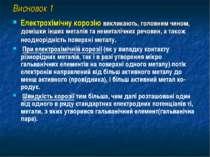Висновок 1 Електрохімічну корозію викликають, головним чином, домішки інших м...