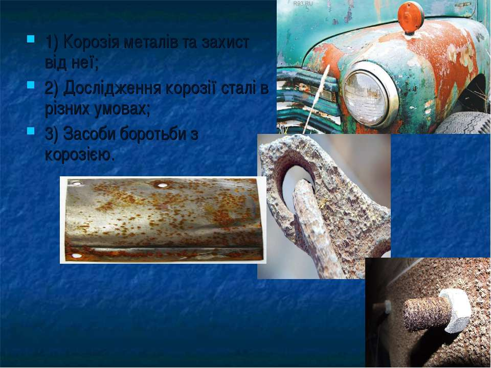 1) Корозія металів та захист від неї; 2) Дослідження корозії сталі в різних у...