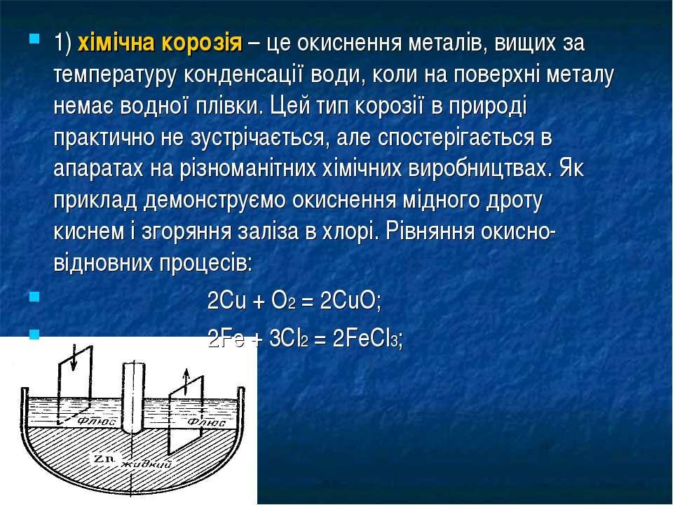 1) хімічна корозія – це окиснення металів, вищих за температуру конденсації в...
