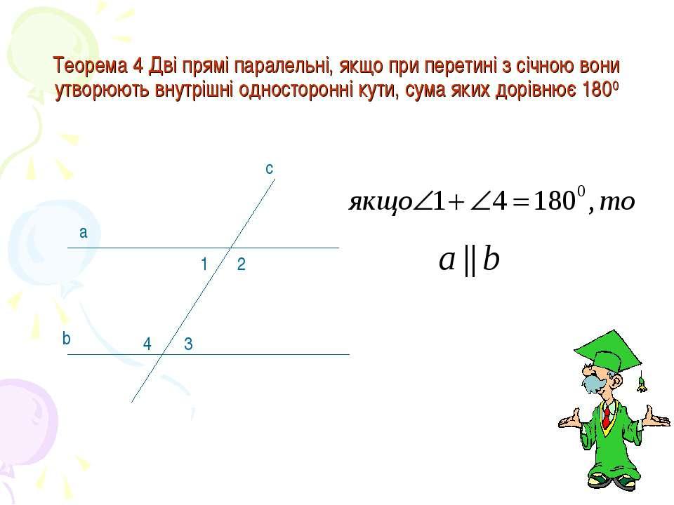Теорема 4 Дві прямі паралельні, якщо при перетині з січною вони утворюють вну...