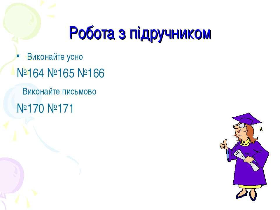 Робота з підручником Виконайте усно №164 №165 №166 Виконайте письмово №170 №171
