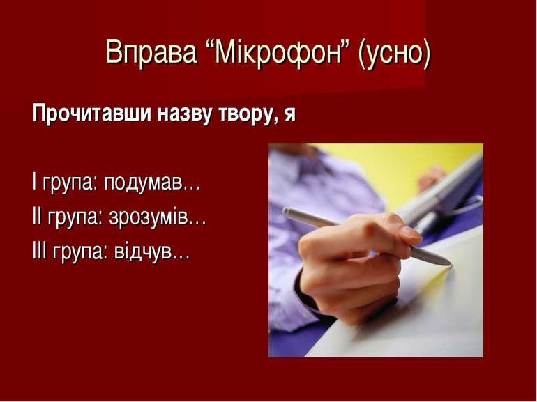 """Вправа """"Мікрофон"""" (усно) Прочитавши назву твору, я І група: подумав… ІІ група..."""
