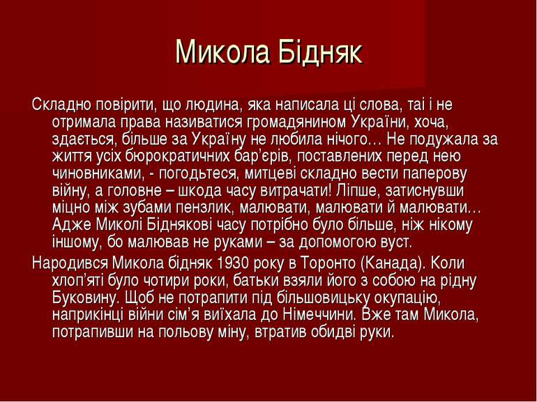Микола Бідняк Складно повірити, що людина, яка написала ці слова, таі і не от...