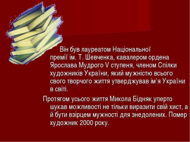 Він був лауреатом Національної премії ім. Т. Шевченка, кавалером ордена Яросл...