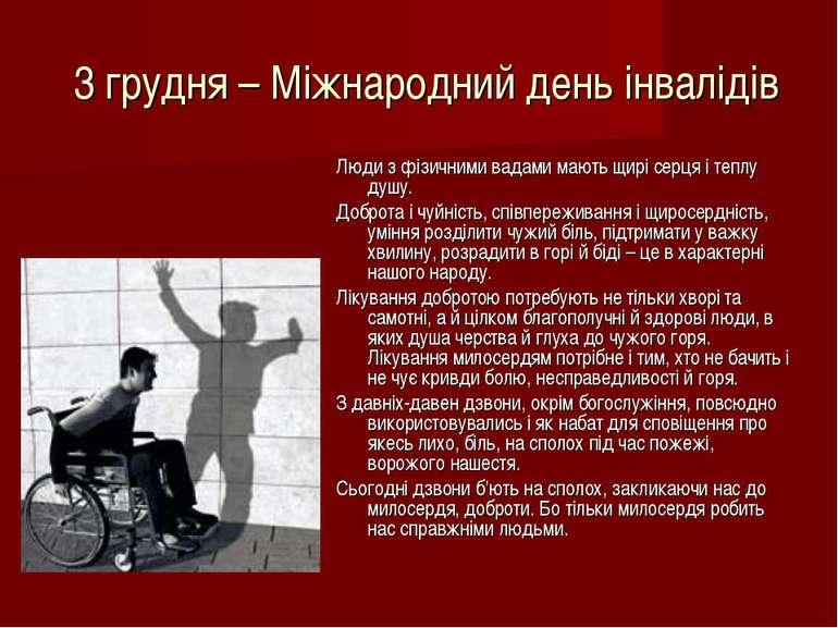 3 грудня – Міжнародний день інвалідів Люди з фізичними вадами мають щирі серц...