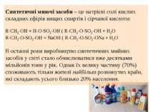 Синтетичні миючі засоби – це натрієві солі кислих складних ефірів вищих спирт...