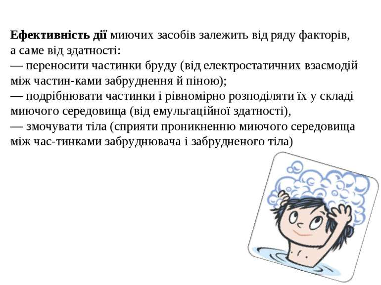 Ефективність дії миючих засобів залежить від ряду факторів, а саме від здатно...