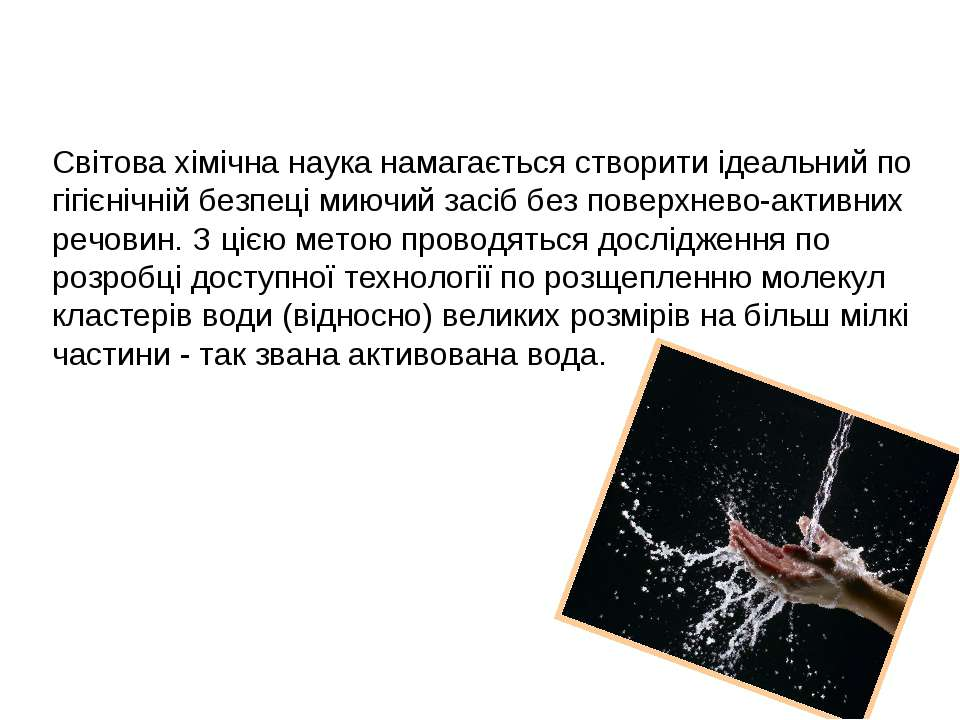 Світова хімічна наука намагається створити ідеальний по гігієнічній безпеці м...