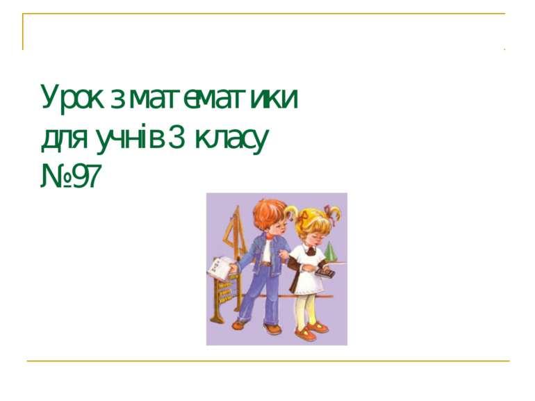 Урок з математики для учнів 3 класу № 97