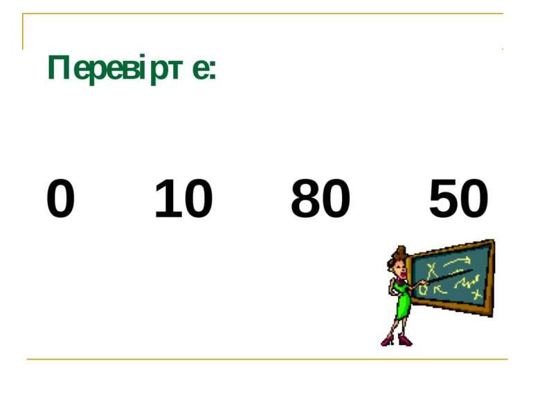 Перевірте: 0 10 80 50