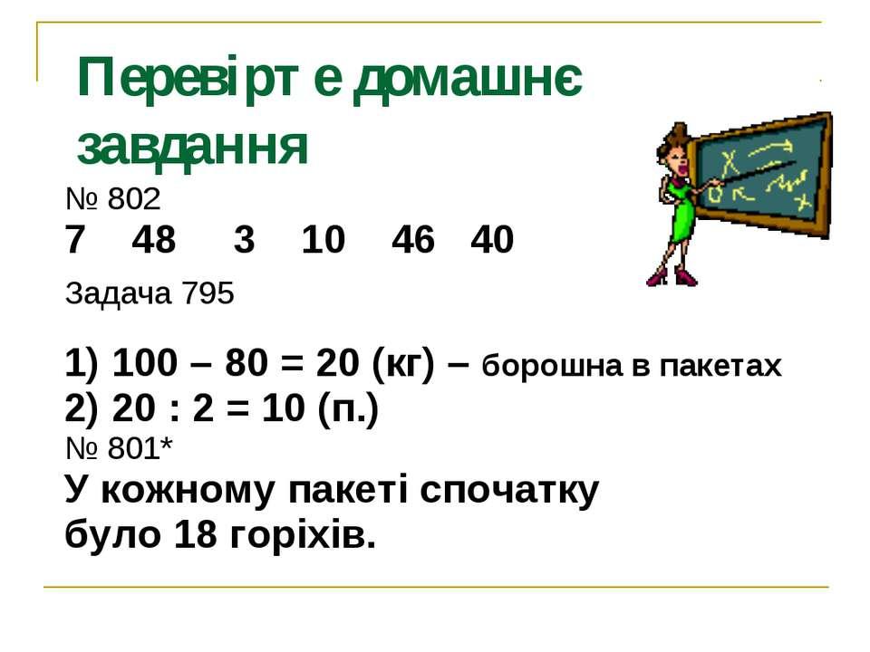 Перевірте домашнє завдання № 802 7 48 3 10 46 40 Задача 795 1) 100 – 80 = 20 ...