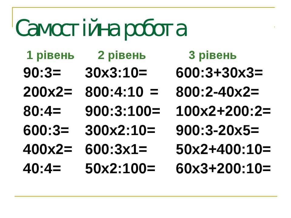 Самостійна робота 1 рівень 2 рівень 3 рівень 90:3= 30х3:10= 600:3+30х3= 200х2...
