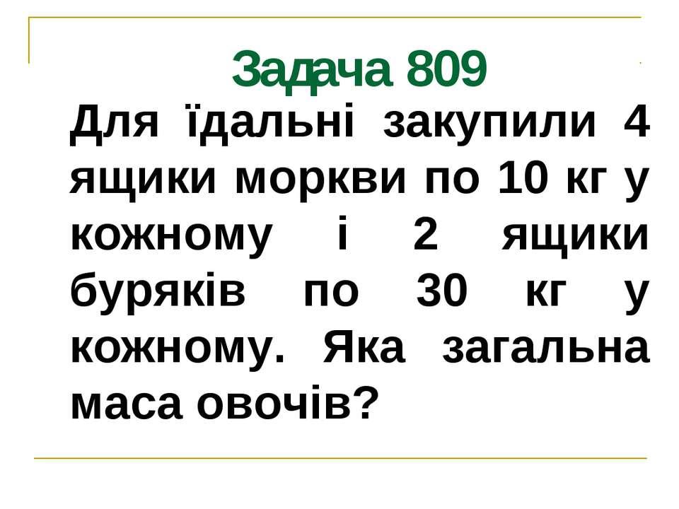Задача 809 Для їдальні закупили 4 ящики моркви по 10 кг у кожному і 2 ящики б...