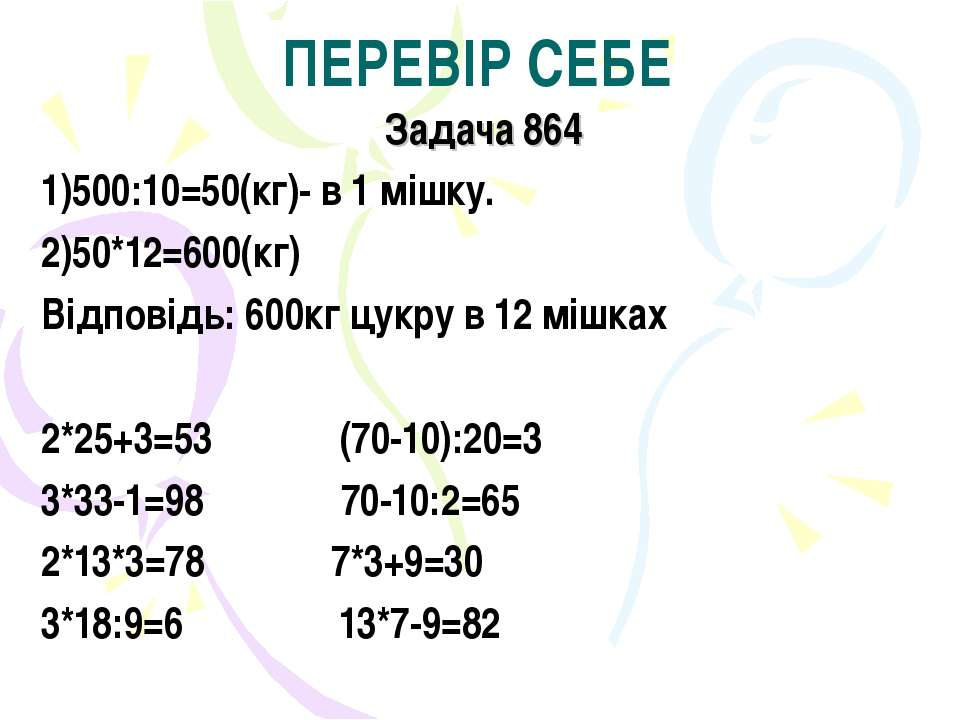 ПЕРЕВІР СЕБЕ Задача 864 1)500:10=50(кг)- в 1 мішку. 2)50*12=600(кг) Відповідь...
