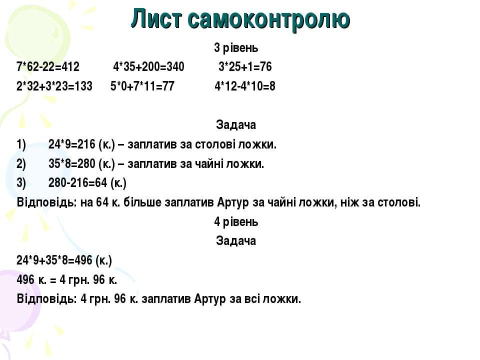 Лист самоконтролю 3 рівень 7*62-22=412 4*35+200=340 3*25+1=76 2*32+3*23=133 5...