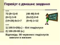 Перевірте домашнє завдання №828 72:(8+1)=8 (48-48):6=0 (8+1):1=9 (0х12):2=0 (...