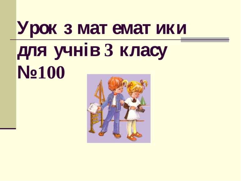 Урок з математики для учнів 3 класу № 100