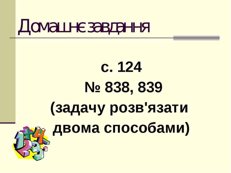 Домашнє завдання с. 124 № 838, 839 (задачу розв'язати двома способами)
