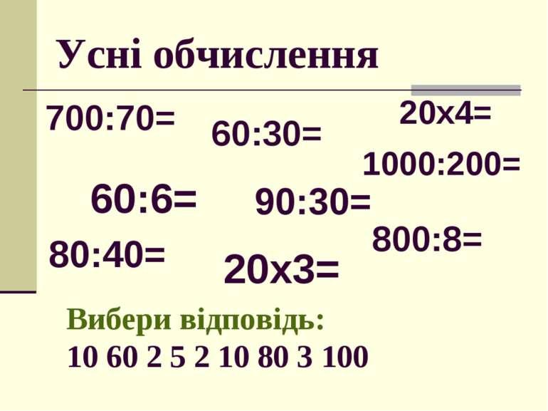 Усні обчислення 700:70= 60:6= 20х3= 80:40= 1000:200= 60:30= 90:30= 800:8= Виб...