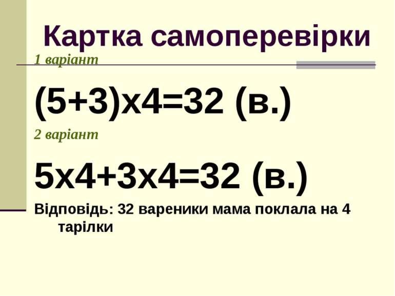 Картка самоперевірки 1 варіант (5+3)х4=32 (в.) 2 варіант 5х4+3х4=32 (в.) Відп...