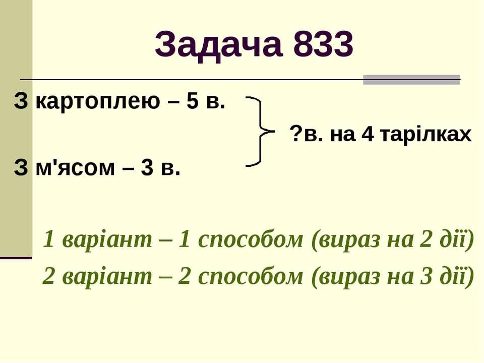 Задача 833 З картоплею – 5 в. ?в. на 4 тарілках З м'ясом – 3 в. 1 варіант – 1...