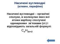 Насичені вуглеводні (алкани, парафіни) Насичені вуглеводні – органічні сполук...