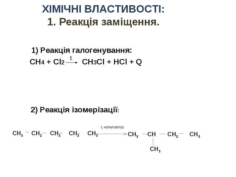 СН4 + Сl2 CH3Cl + HCl + Q t ХІМІЧНІ ВЛАСТИВОСТІ: 1. Реакція заміщення. 1) Реа...