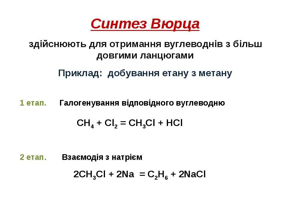 Синтез Вюрца здійснюють для отримання вуглеводнів з більш довгими ланцюгами П...