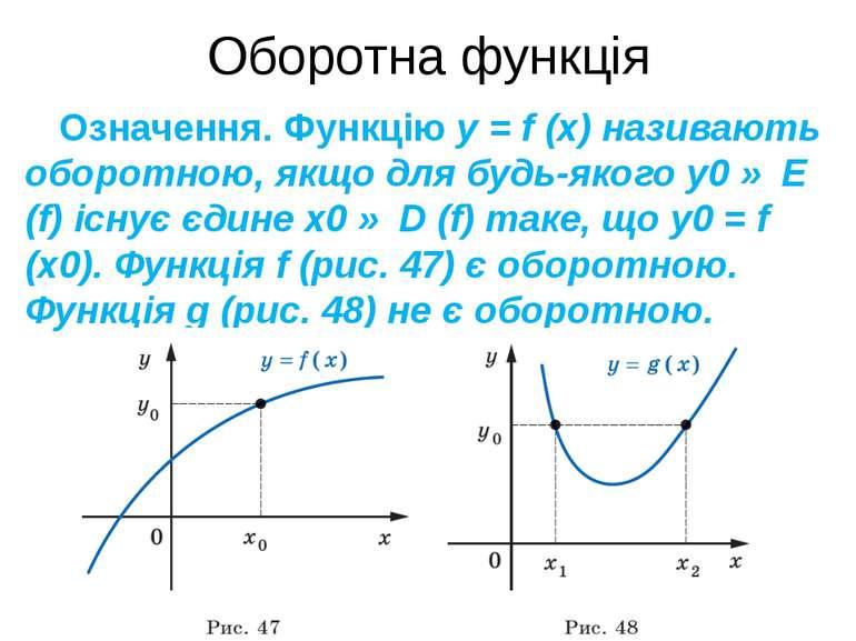 Оборотна функція Означення. Функцію y = f (x) називають оборотною, якщо для б...