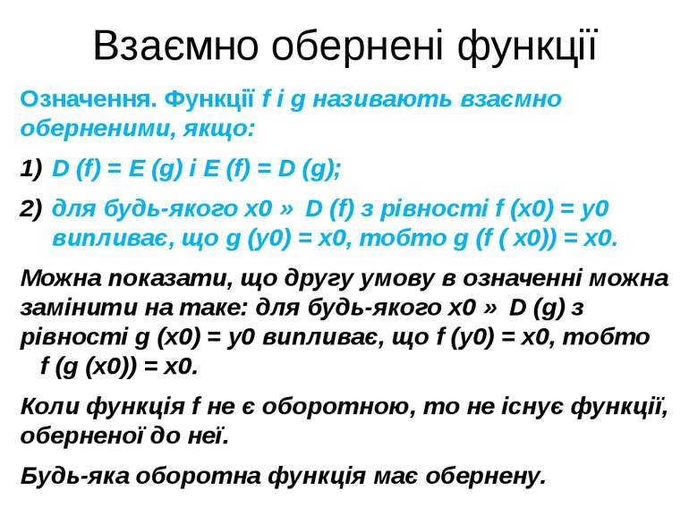 Взаємно обернені функції Означення. Функції f і g називають взаємно оберненим...